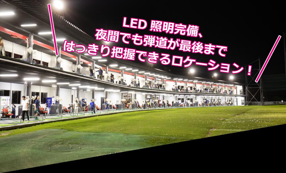 LED照明完備、夜間でも弾道が最後まではっきり把握できるロケーション!