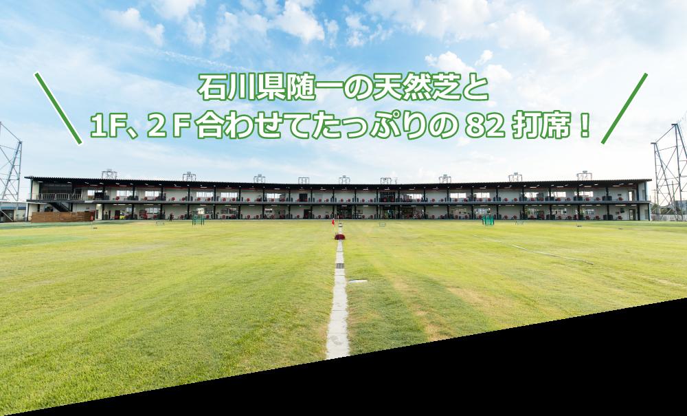 石川県随一の天然芝と1F、2F合わせてたっぷりの82打席!